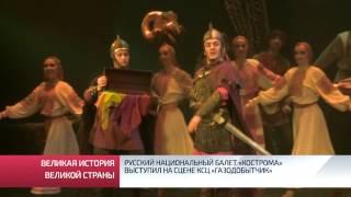 Русский национальный балет «Кострома» выступил на сцене КСЦ «Газодобытчик»