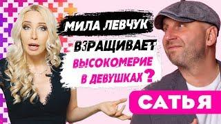 Сатья • Кто такая Девушка Плюс? Мила Левчук взращивает высокомерие в девушках?