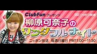 柳原可奈子のワンダフルナイト 2012年07月10日放送分です。