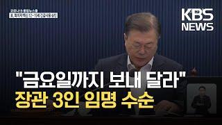 """""""금요일까지 국회 절차 마쳐 달라"""" …"""