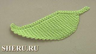 Тунисское вязание. Листик крючком Урок 59