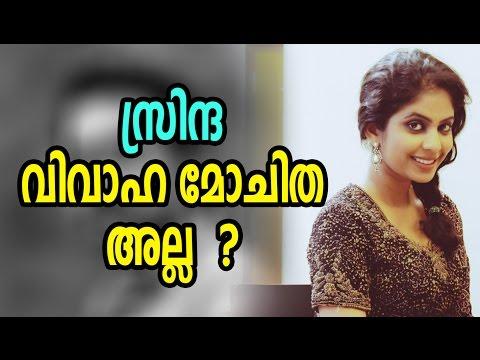 Malayalam Movie Gossip | സ്രിന്ദ വിവാഹമോചിതയല്ല | Actress srinda arhaan Hot News