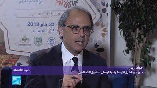 جهاد أزعور: لا يمكن تحقيق الازدهار في المنطقة العربية بدون استقرار مالي