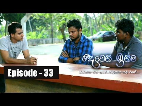 Deweni Inima   Episode 33 22nd March 2017