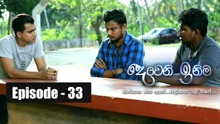 Deweni Inima | Episode 33 22nd March 2017 Thumbnail
