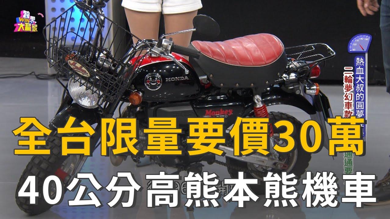 40公分高Honda熊本熊機車 全台限量要價30萬(精彩片段)
