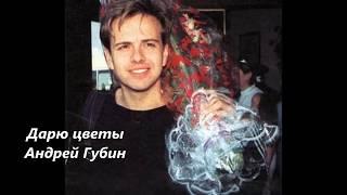 Дарю  цветы- Андрей Губин
