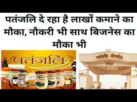 New Jobs And Business Opportunity In India By Patanjali, Baba Ramdev, Earn Monthly 1L To 10L, Hindi