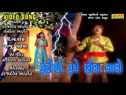 rudiyu-rove-chhora-maru-|-rajdeep-barot---vanita-barot-|-lalen-music