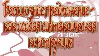 Русский язык 11 класс. Бессоюзное предложение - как особая синтаксическая конструкция