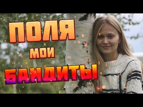 ПОЛЯ ИЗ ДЕРЕВКИ - ПОМОГАЮ ТНТ - ЖУКИ - МОИ БАНДИТЫ - PolyaIzDerevki