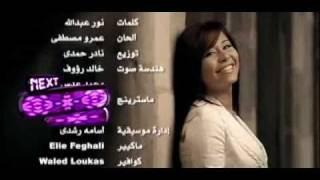 Sherine - Mashrebtesh Men Nilha / شيرين - ما شربتش من نيلها