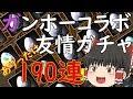 【パズドラ】ガンホーコラボ友情ガチャ190連【ゆっくり実況】
