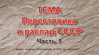 Перестройка и распад СССР. Часть 1.