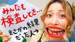【心配😱】口内環境チェック!愛用してる歯のケアアイテムも紹介するよ〜🦷✨【オーラルケア/歯列矯正】