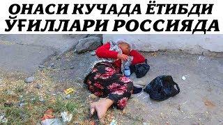 ОНАСИНИ ХОР КИЛГАН ФАРЗАНДЛАР.