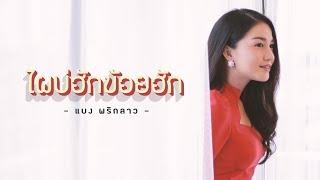 ไผบ่ฮักข้อยฮัก - แบง พริกลาว [ Official MV ]
