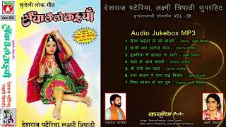 Saiyan Le Lo Kaiyan / Super Lokgeet / Deshraj Pateriya Laxmi Tripathi / MP3 Audio Jukebox Vol 58