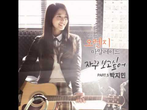 [Orange Marmalade OST Part.5] Park Ji Min (15&) - I Want to Keep Seeing You