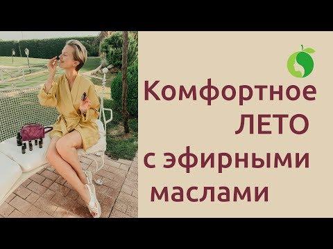 Комфортное лето с эфирными маслами | Применение эфирных масел. Ольга Малахова #арома клуб