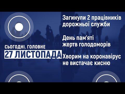 Суспільне Кропивницький: Смертельна аварія, голодомор, кисень для хворих | Сьогодні. Головне. 27 листопада