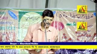 Khursheed Haider All India Mushaira Akbarpur - 2017