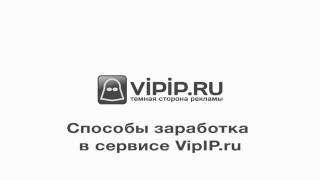 VipIP Способы заработка регистрация под видео в ютубе