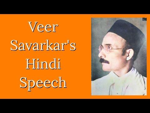 Veer Savarkar Speech (Hindi)