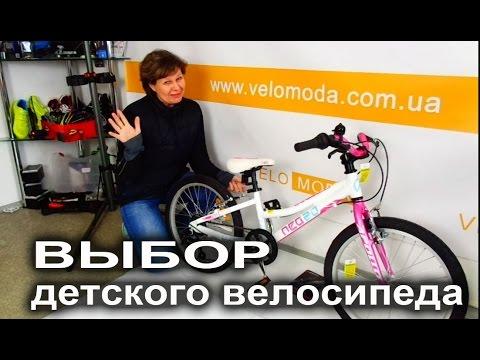 КАК ВЫБРАТЬ детский велосипед. Вес, удобство, простота, надежность и цена.