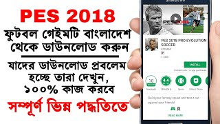 Gambar cover How To Download PES 2018 Game Android Bangladesh