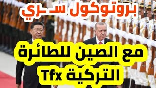 التركيةTFX