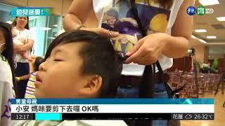 幼兒園小朋友送愛 剪長髮捐助癌友 | 華視新聞 20180719