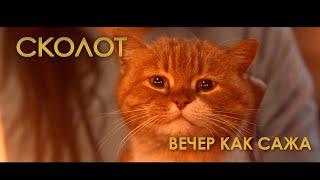 СКОЛОТ - Вечер как сажа (Official Music Video) #Сколот #Skolot