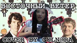 OST SHERLOCK - ВОСТОЧНЫЙ ВЕТЕР (COVER BY GULN@RA)