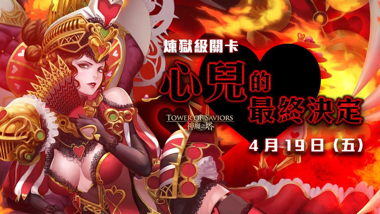 【神魔之塔】「紅心女王」潛能解放 決戰「白皇后」 - YouTube