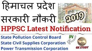 Upcoming Himachal Pradesh Govt  Exams 2019 ! Police, Patwari