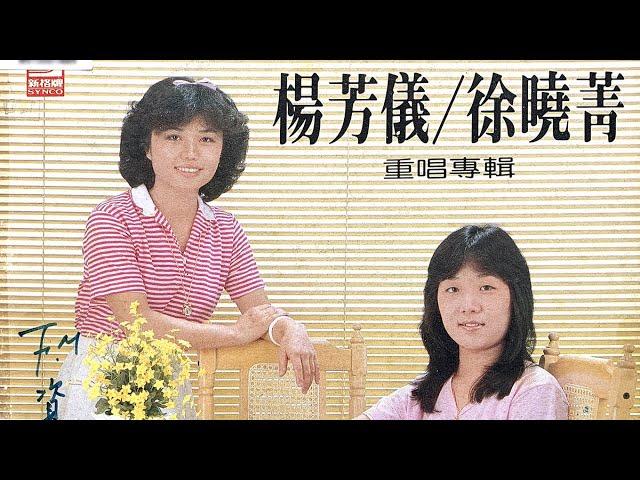 楊芳儀和徐曉菁之歌|那些年我們一起唱的歌#107