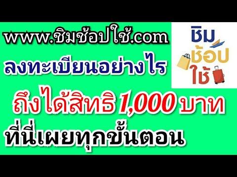 www.ชิมช้อปใช้.com ลงทะเบียนรับสิทธิ 1,000 บาท เผยทุกขั้นตอน