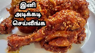 இதுவரை சுவைக்காத புதுவித சிக்கன் ப்ரை   tastiest chicken recipe..!!!  hot & Spicy korean chicken