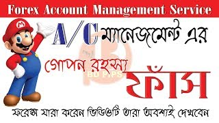 The Secret of Forex Account Management My Story [BD PIPS]