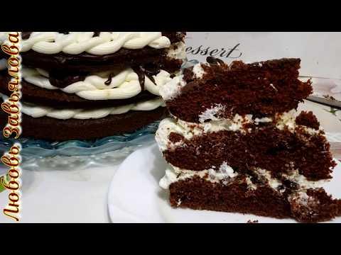 Торт Миссисипи-шоколадный со взбитыми сливками!/Mississippi Cake
