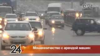 В Казани мужчина помог преступникам сбыть четыре арендованных автомобиля(, 2015-11-02T07:44:32.000Z)