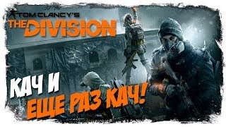 The Division #3 - Кач и еще раз КАЧ!