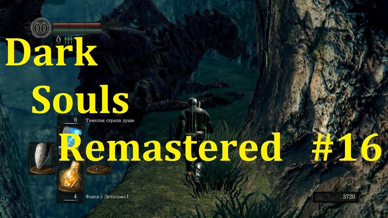 Dark Souls Remastered Прохождение ► Гуляем по локациям #16
