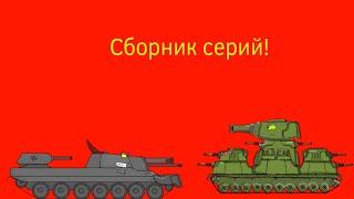 Сборник серий 2-го сезона-Мультики про танки