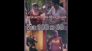 ИСТОРИЯ МОЕГО ПОХУДЕНИЯ НА  40 кг. ИЗ 100 в 60.