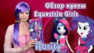 Обзор куклы Rarity - Equestria Girls - Rainbow Rocks