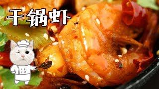 香到连壳吃,【干锅虾】不愧是虾中最香做法!