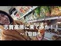 【新潟経営大学】スキー合宿2014〜1日目〜 の動画、YouTube動画。