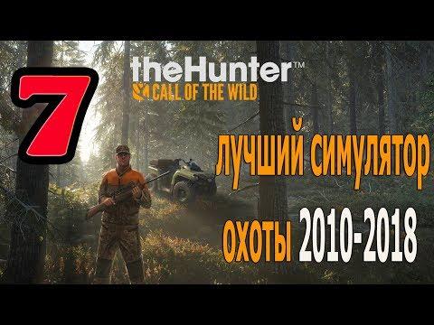The Hunter 2017-2018. *** 7 ***. Супер охота! Лучший симулятор охоты